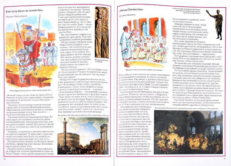 Иллюстрация 1 из 14 для Загадки истории. От древности до наших дней - Виктор Калашников   Лабиринт - книги. Источник: Лабиринт