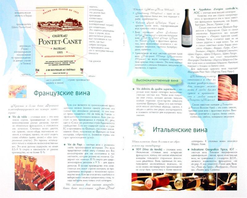 Иллюстрация 1 из 9 для Как правильно выбрать вино | Лабиринт - книги. Источник: Лабиринт