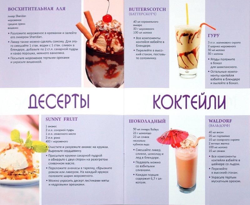Иллюстрация 1 из 7 для Мороженое и молочные коктейли | Лабиринт - книги. Источник: Лабиринт