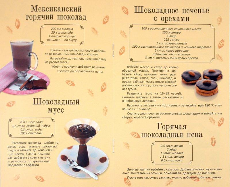 Иллюстрация 1 из 7 для Шоколад | Лабиринт - книги. Источник: Лабиринт