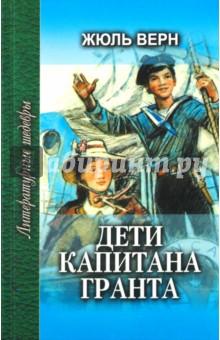 Дети капитана Гранта. В 2-х книгах. Книга 2 спойлер капота 2190 гранта