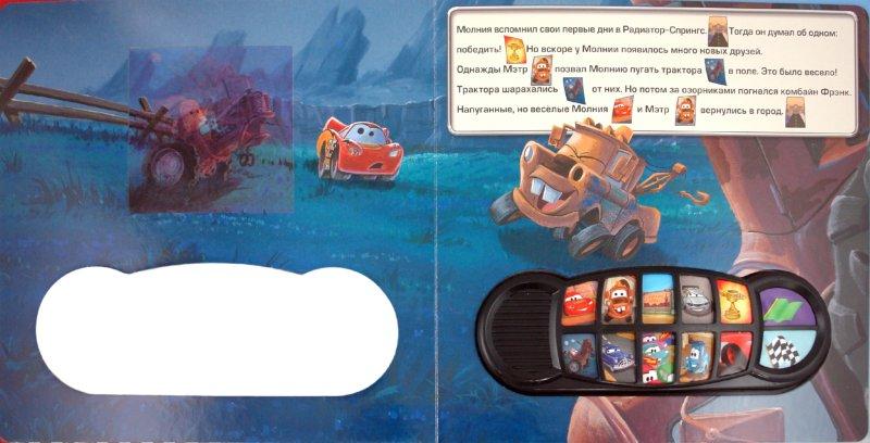 Иллюстрация 1 из 4 для Музыкальная книжка: Вперед! Тачки. Интерактивная музыкальная книжка | Лабиринт - книги. Источник: Лабиринт