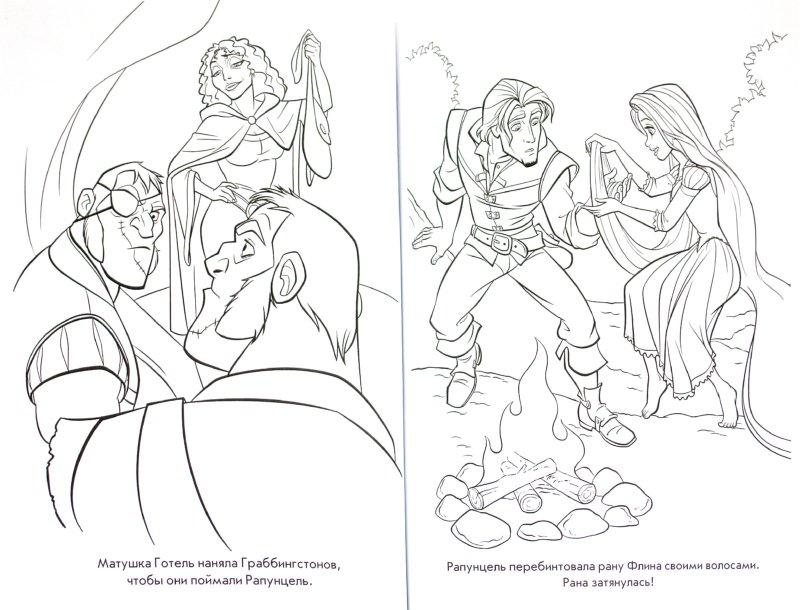 Иллюстрация 1 из 4 для Мультраскраска: Рупунцель | Лабиринт - книги. Источник: Лабиринт