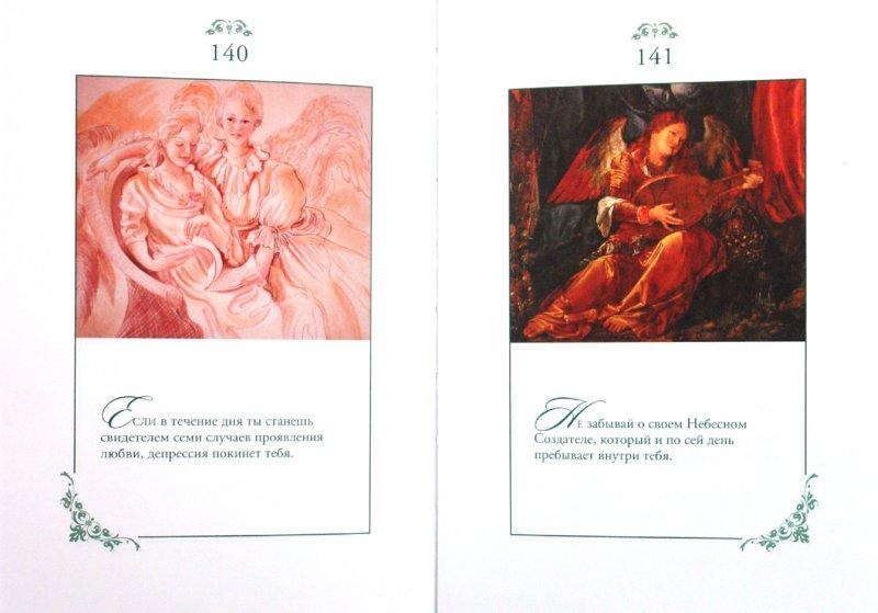 Иллюстрация 1 из 2 для Исцеляющие слова ангелов. 365 посланий на каждый день - Дорин Верче | Лабиринт - книги. Источник: Лабиринт