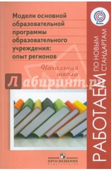Модели основной образовательной программы образовательного учреждения: опыт регионов. Нач. школа