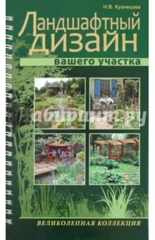 Учебник скачать бесплатно по ландшафтному дизайну