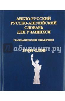 Англо-русский и русско-английский словарь для учащихся