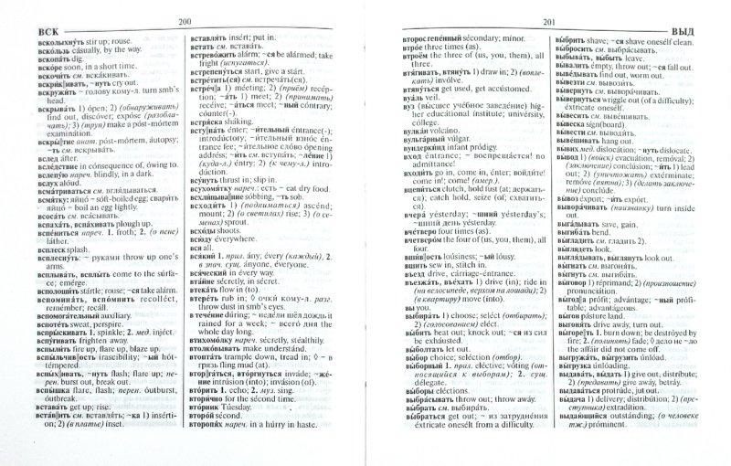 Иллюстрация 1 из 2 для Англо-русский и русско-английский словарь для учащихся. Грамматический справочник. 25 000 слов | Лабиринт - книги. Источник: Лабиринт
