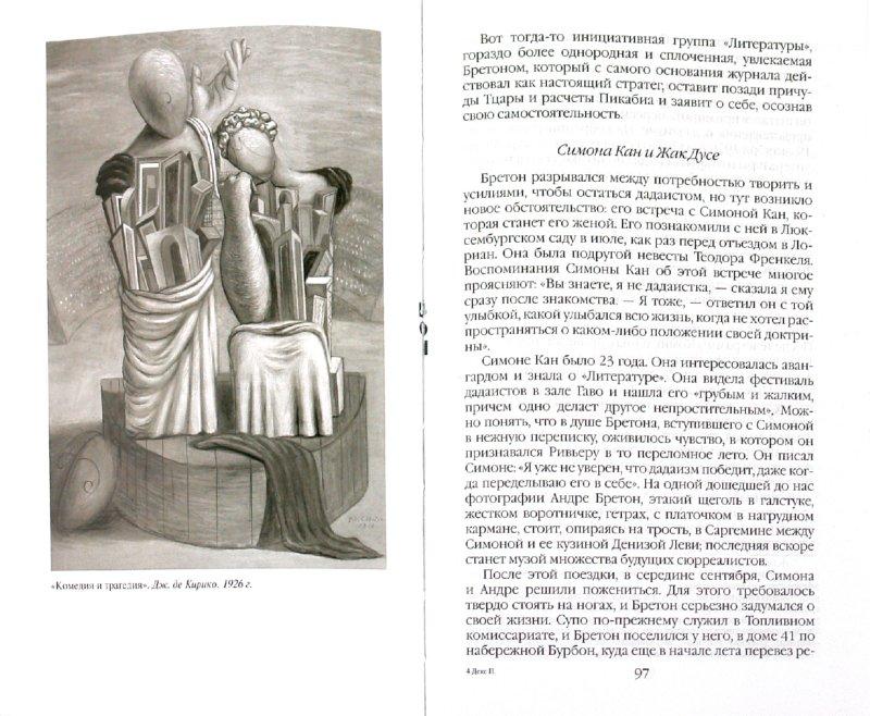 Иллюстрация 1 из 20 для Повседневная жизнь сюрреалистов 1917-1932 - Пьер Декс | Лабиринт - книги. Источник: Лабиринт