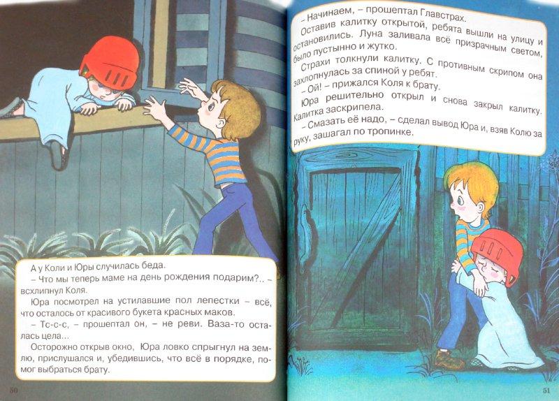 Иллюстрация 1 из 67 для Крошка енот. 7 сказок малышам | Лабиринт - книги. Источник: Лабиринт