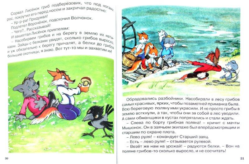 Иллюстрация 1 из 22 для Песенка мышонка. 7 сказок малышам   Лабиринт - книги. Источник: Лабиринт