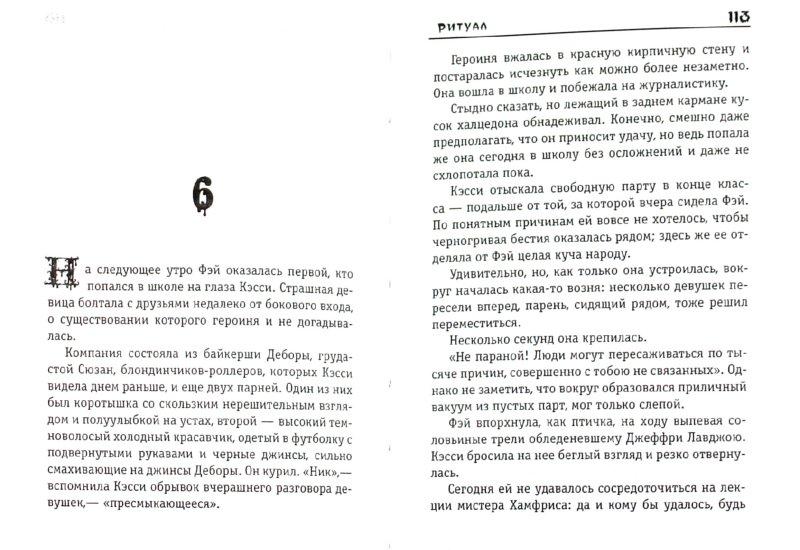 Иллюстрация 1 из 13 для Тайный Круг. Ритуал - Лиза Смит | Лабиринт - книги. Источник: Лабиринт