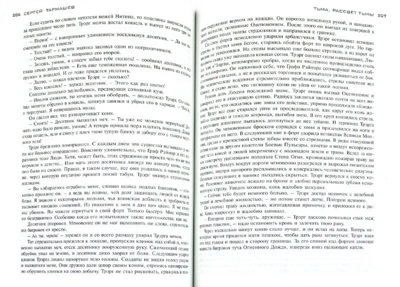 Иллюстрация 1 из 8 для Тьма. Рассвет Тьмы - Сергей Тармашев | Лабиринт - книги. Источник: Лабиринт