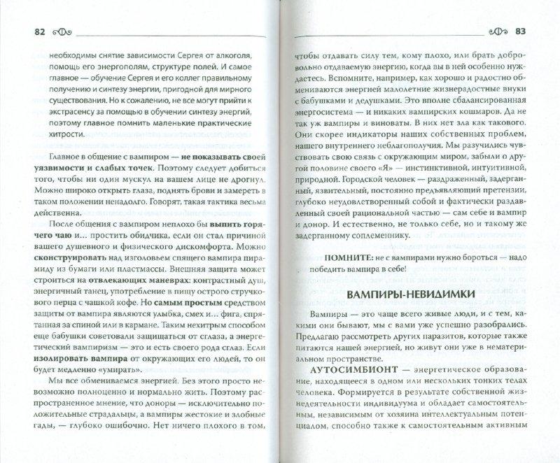 Иллюстрация 1 из 10 для Развитие ясновидения. Экстрапрактикум - Анна Белая   Лабиринт - книги. Источник: Лабиринт