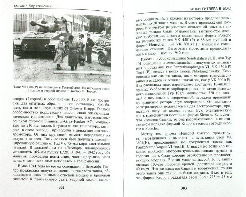 Иллюстрация 1 из 15 для Танки Гитлера в бою - Михаил Барятинский | Лабиринт - книги. Источник: Лабиринт