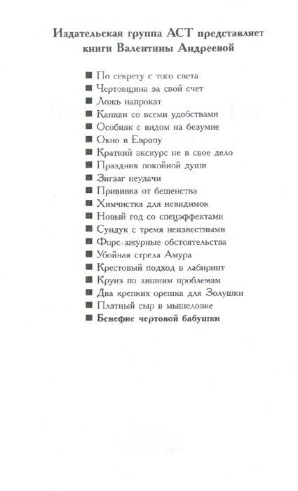 Иллюстрация 1 из 6 для Бенефис чертовой бабушки - Валентина Андреева | Лабиринт - книги. Источник: Лабиринт