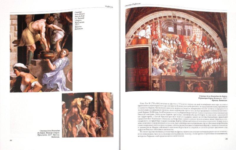 Иллюстрация 1 из 32 для Санти Рафаэль - Владимир Жабцев   Лабиринт - книги. Источник: Лабиринт