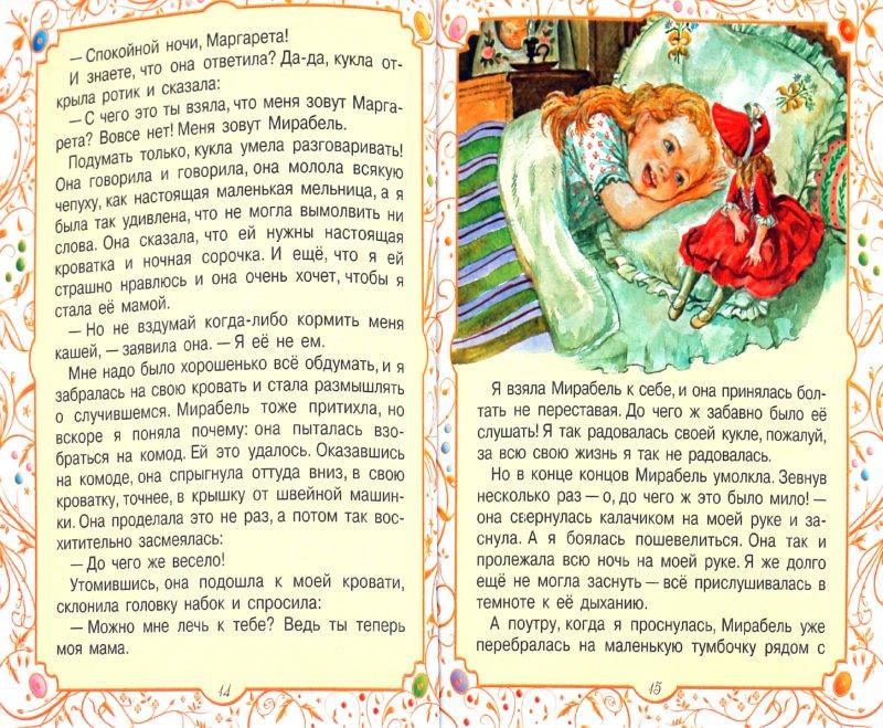 Иллюстрация 1 из 15 для Сказки про эльфу, принцессу и куколку - Астрид Линдгрен   Лабиринт - книги. Источник: Лабиринт