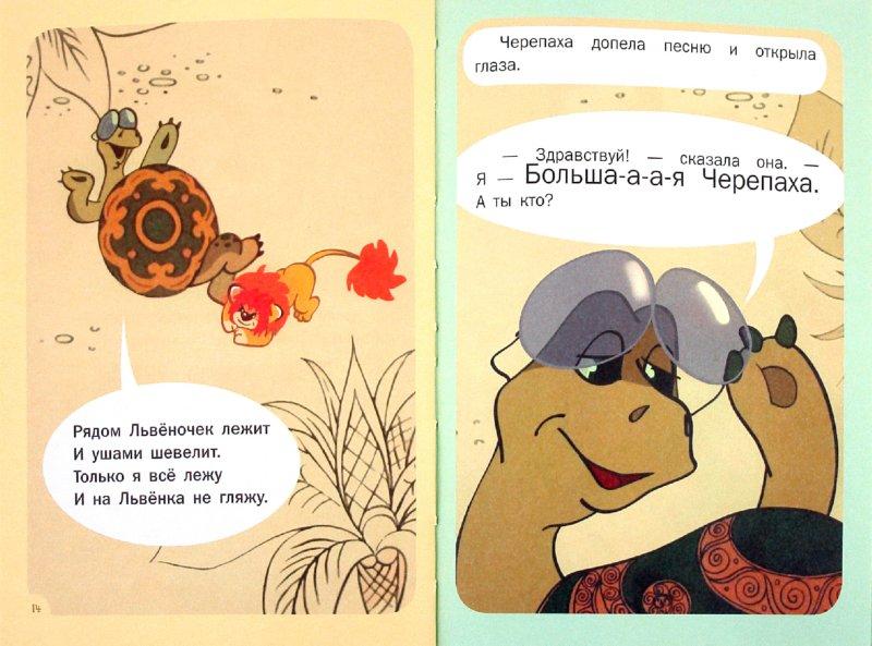 Иллюстрация 1 из 18 для Как львенок и Черепаха пели песню - Сергей Козлов | Лабиринт - книги. Источник: Лабиринт