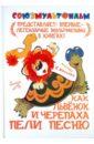 Козлов Сергей Григорьевич Как львенок и Черепаха пели песню козлов сергей григорьевич как львенок и черепаха пели песенку