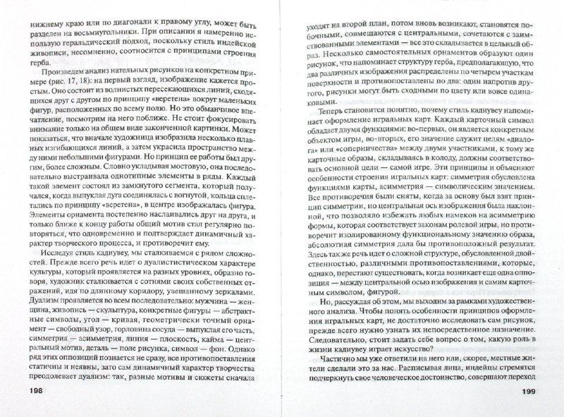 Иллюстрация 1 из 17 для Печальные тропики - Клод Леви-Строс | Лабиринт - книги. Источник: Лабиринт