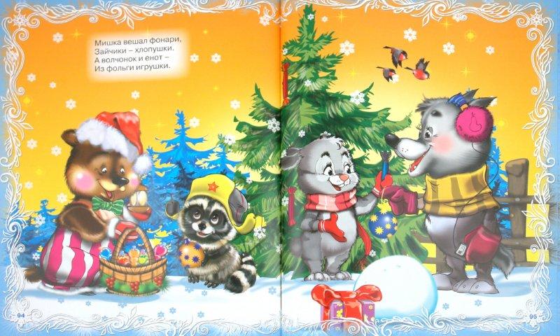Иллюстрация 1 из 29 для Новогодние стихи для маленьких - Мецгер, Коваль, Мигунова | Лабиринт - книги. Источник: Лабиринт