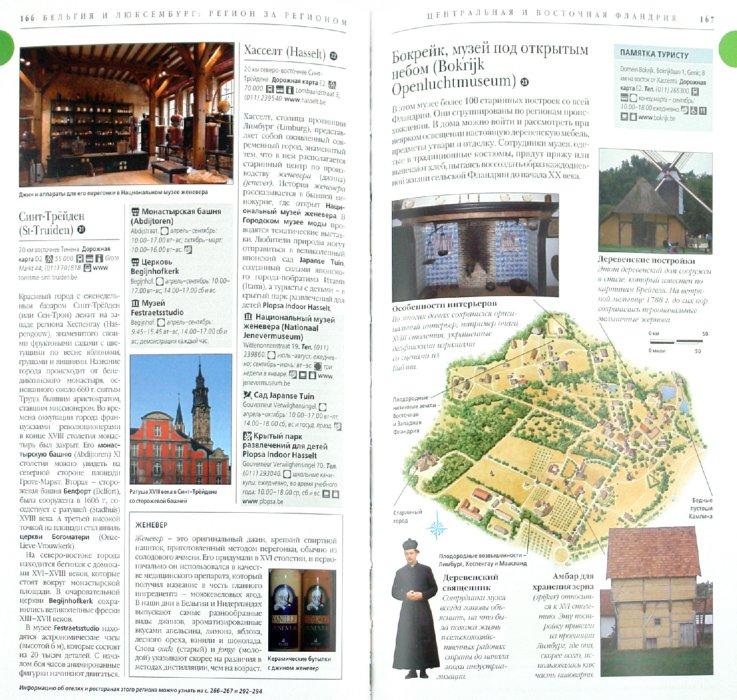 Иллюстрация 1 из 11 для Бельгия и Люксембург - Антони Мейсон   Лабиринт - книги. Источник: Лабиринт