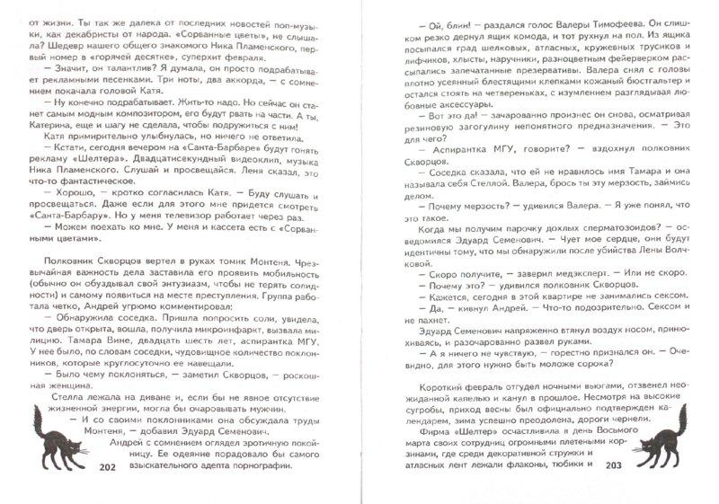 Иллюстрация 1 из 6 для Сорванные цветы - Наталия Левитина | Лабиринт - книги. Источник: Лабиринт