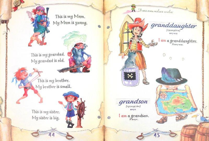 Иллюстрация 1 из 15 для Английский для маленьких разбойников - Галина Шалаева | Лабиринт - книги. Источник: Лабиринт