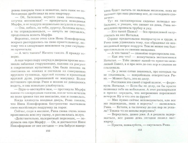 Иллюстрация 1 из 4 для Счастье с доставкой на дом - Александра Артаева   Лабиринт - книги. Источник: Лабиринт