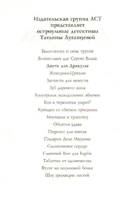 Иллюстрация 1 из 20 для Диета для Дракулы - Татьяна Луганцева | Лабиринт - книги. Источник: Лабиринт