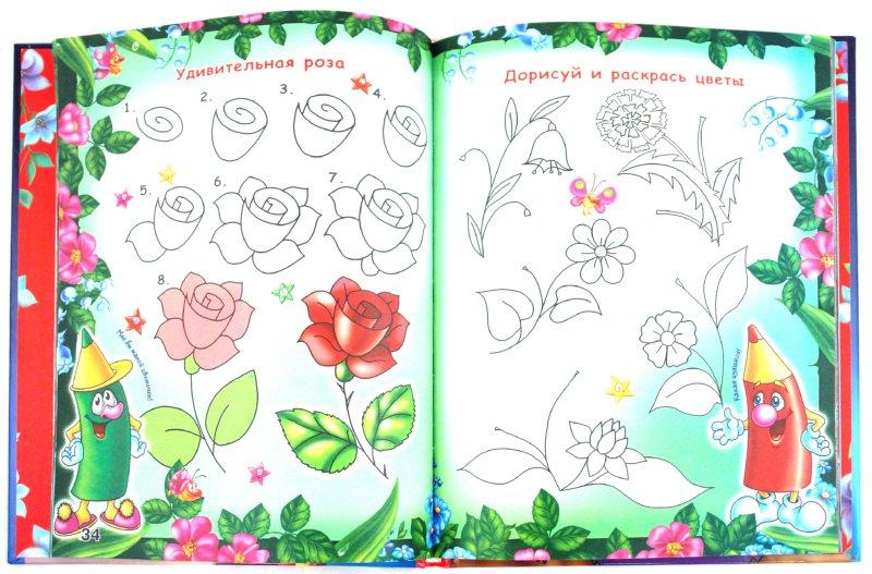 Иллюстрация 1 из 45 для Школа рисования для детей от 1 до 100 лет! - Екатерина Матюшкина | Лабиринт - книги. Источник: Лабиринт