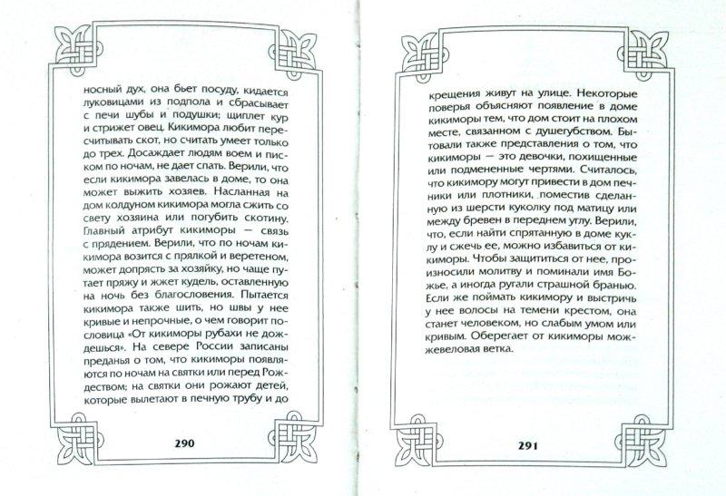 Иллюстрация 1 из 13 для Словарь славянской мифологии - Владимир Адамчик | Лабиринт - книги. Источник: Лабиринт