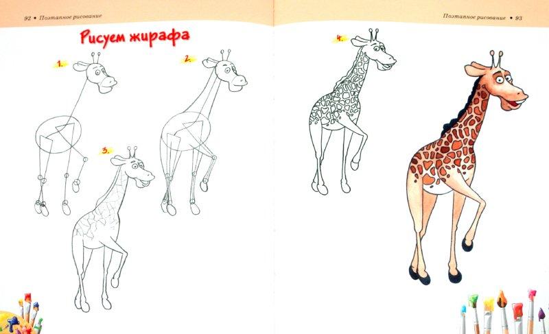 Иллюстрация 1 из 4 для Большой учебник рисования для детей - Анна Мурзина | Лабиринт - книги. Источник: Лабиринт
