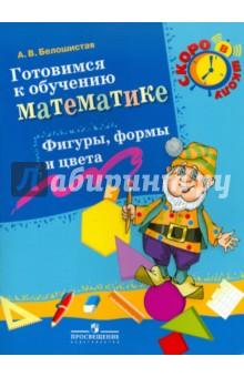 Готовимся к обучению математике. Фигуры, формы и цвета