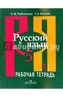 русский язык 5 класс рабочая тетрадь рыбченкова