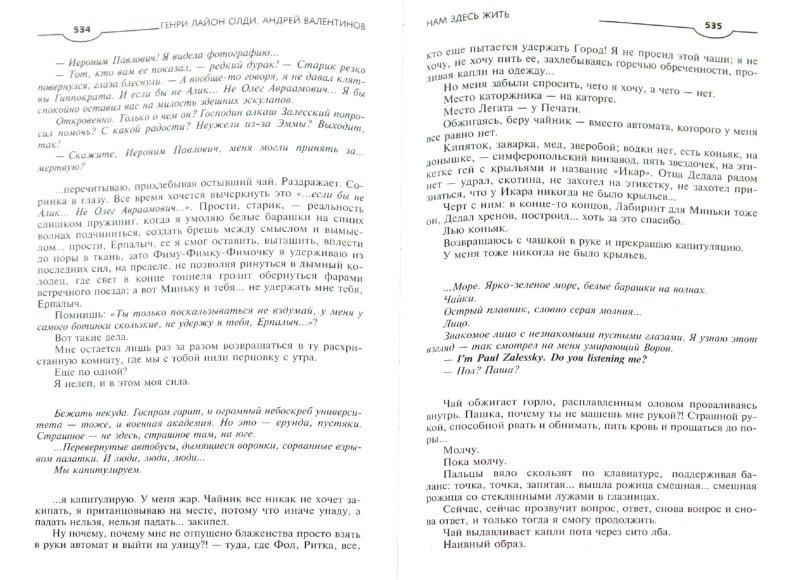 Иллюстрация 1 из 5 для Легаты печатей - Валентинов, Олди | Лабиринт - книги. Источник: Лабиринт