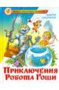 Приключения робота Гоши, Саломатов Андрей Васильевич