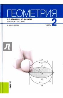 сборник задач по геометрии учебное пособие Геометрия. Учебное пособие. В 2-х частях. Часть 2