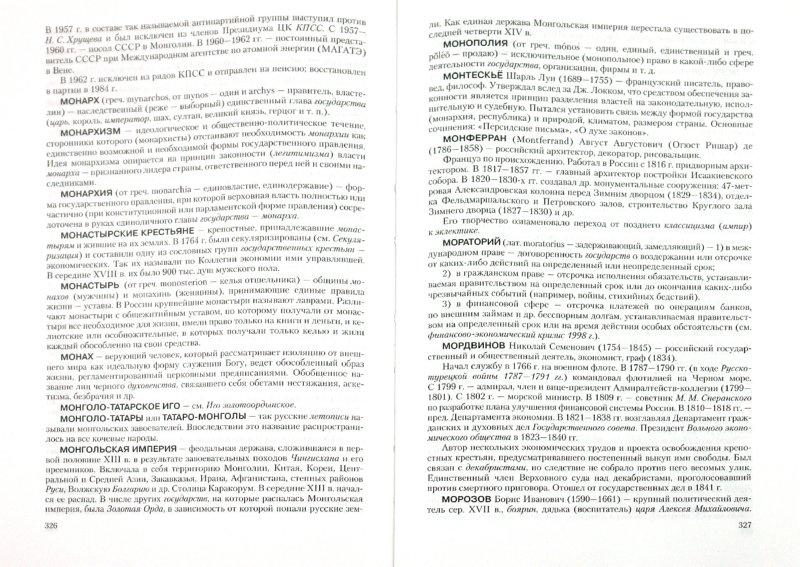 Иллюстрация 1 из 15 для Исторический словарь - Орлов, Георгиев, Георгиева | Лабиринт - книги. Источник: Лабиринт