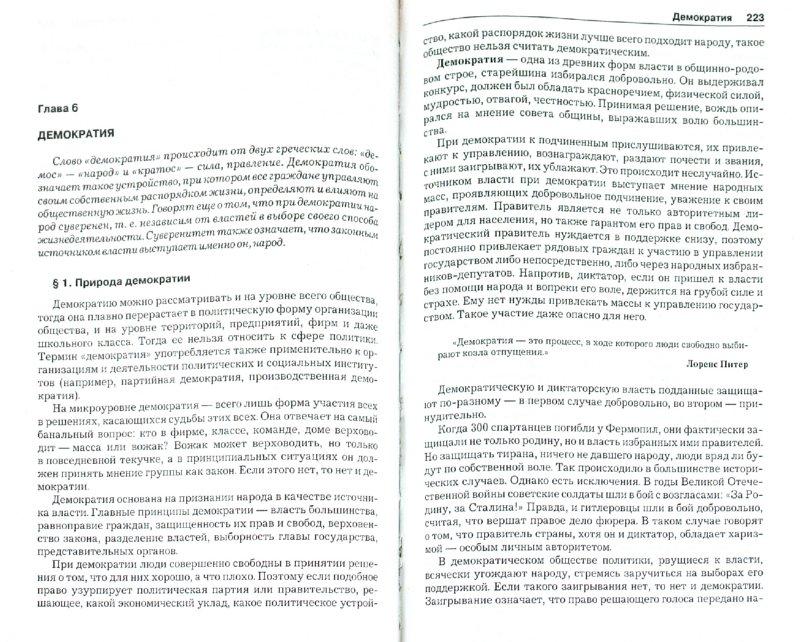 Иллюстрация 1 из 9 для Политология. Учебник - Альберт Кравченко | Лабиринт - книги. Источник: Лабиринт