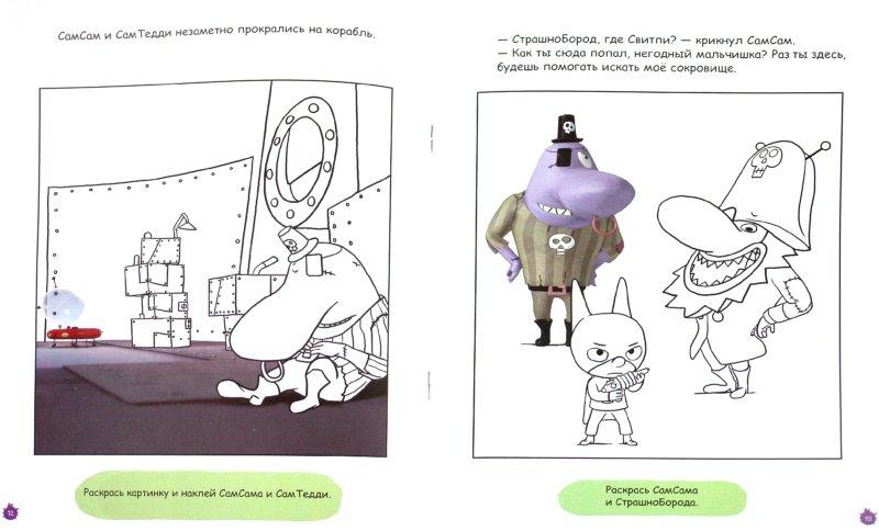 Иллюстрация 1 из 7 для СамСам. Супермиссия СамСама. Раскраска с заданиями - Серж Блош | Лабиринт - книги. Источник: Лабиринт