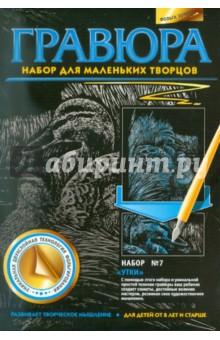 "Гравюра ""Утки"" (334037)"