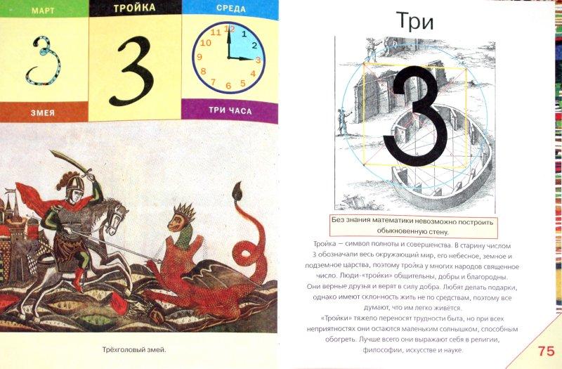 Иллюстрация 1 из 31 для Заниматика для первоклашек - Георгий Юдин | Лабиринт - книги. Источник: Лабиринт