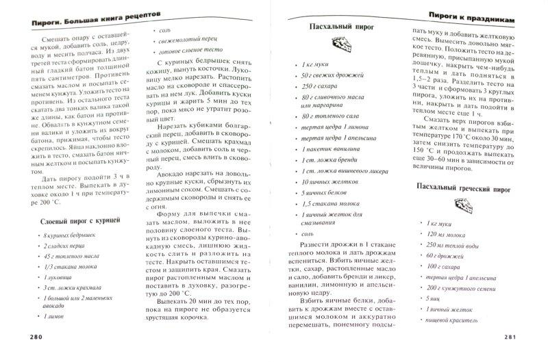 Иллюстрация 1 из 9 для Пироги. Большая книга рецептов - Леонид Будный   Лабиринт - книги. Источник: Лабиринт