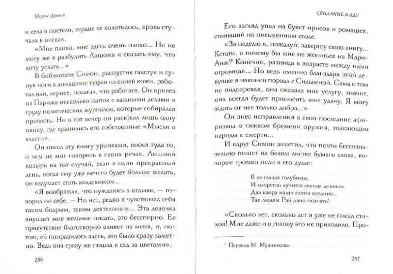 Иллюстрация 1 из 8 для Свидание в аду - Морис Дрюон | Лабиринт - книги. Источник: Лабиринт