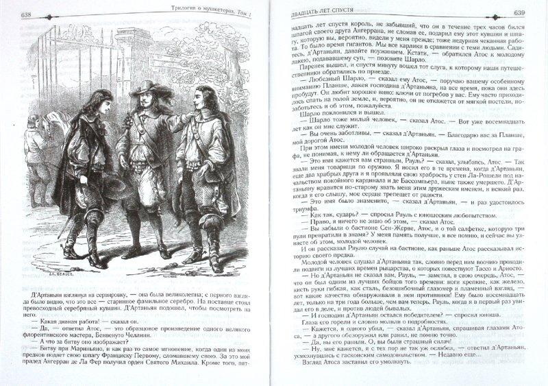Иллюстрация 1 из 45 для Три мушкетера. Двадцать лет спустя - Александр Дюма | Лабиринт - книги. Источник: Лабиринт