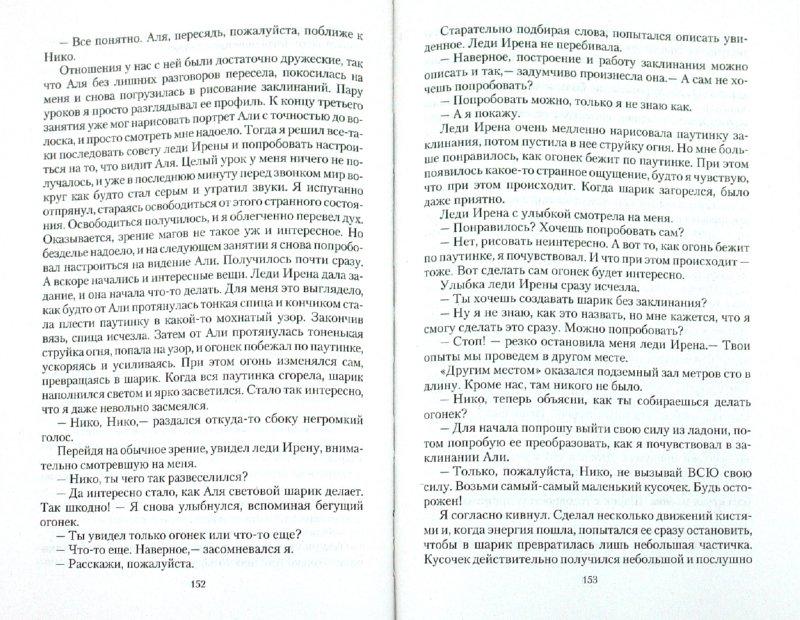Иллюстрация 1 из 2 для Эрийская маска - Николай Воронков | Лабиринт - книги. Источник: Лабиринт