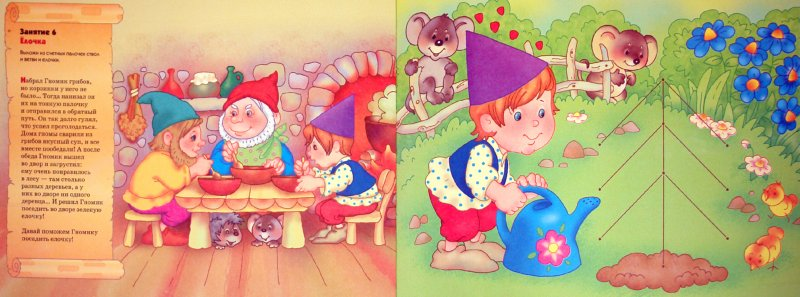 Иллюстрация 1 из 20 для Волшебные палочки (1-3 года) - Елена Янушко | Лабиринт - книги. Источник: Лабиринт