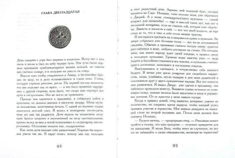 Иллюстрация 1 из 27 для Масада. Последняя твердыня - Глория Микловиц | Лабиринт - книги. Источник: Лабиринт